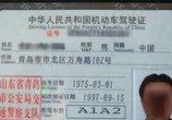 驾驶证年龄又出新规定 你还能开几年车?