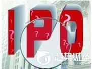 什么原因令IPO持续降速发行