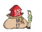 想要房贷申请顺畅 这9大事项你要知晓