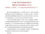 因突发事件造成伤亡,新股鑫广绿环今暂停申购
