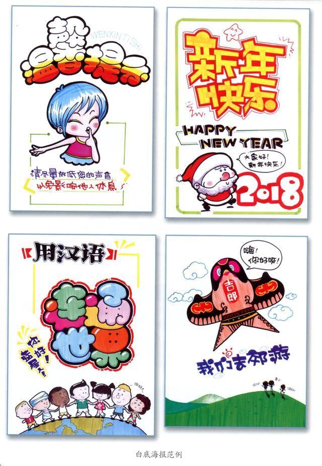 幼儿园新年2018手绘海报图片_最简单的手绘海报图片