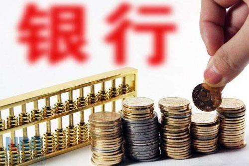 存款流失严重,你还会把钱存银行吗?