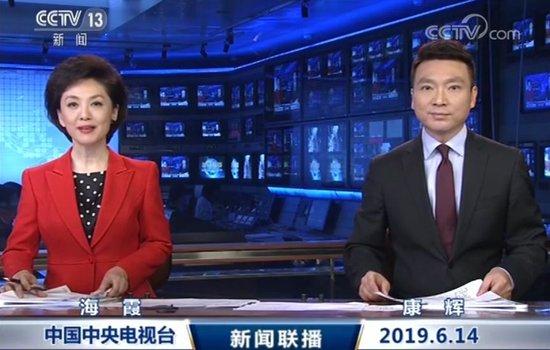 今日新闻联播 新华人民央视三大央媒火力全开