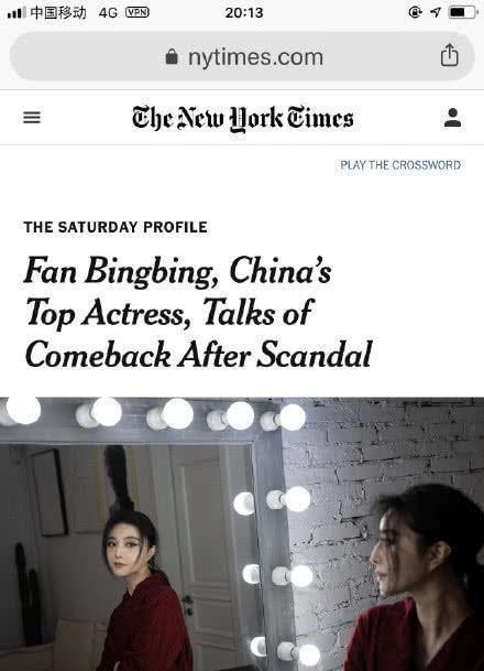 纽约时报采访范冰冰,自称曾被软禁4个月?方舟子表明事实真相