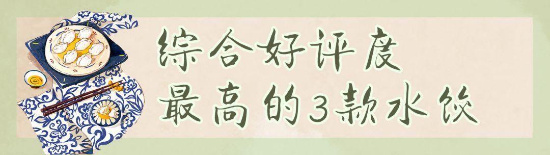 美食 正文  ⑨大洋岛海胆水饺手工制作(400g) 价格:89元 是什么使温