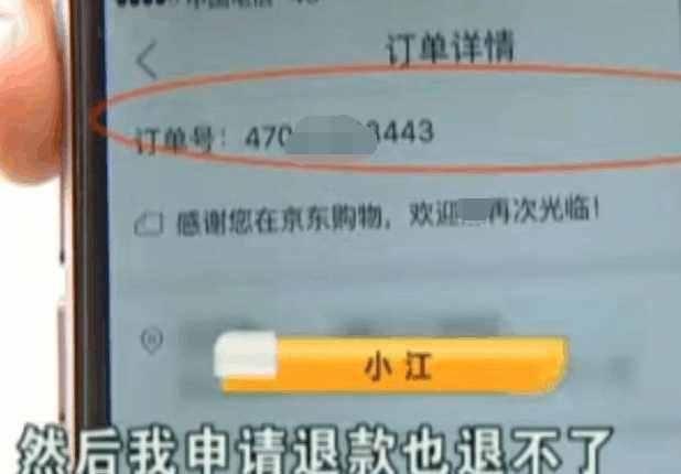 男子网购奶粉退款遭京东拒绝,网友:刘强东这下