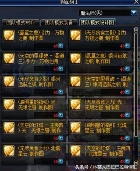 dnf:超时空之战副本相关材料曝光,门票材料已经涨疯了