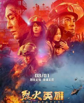 电影《烈火英雄》中被渔网缠死的消防战士,现实中是这样牺牲的