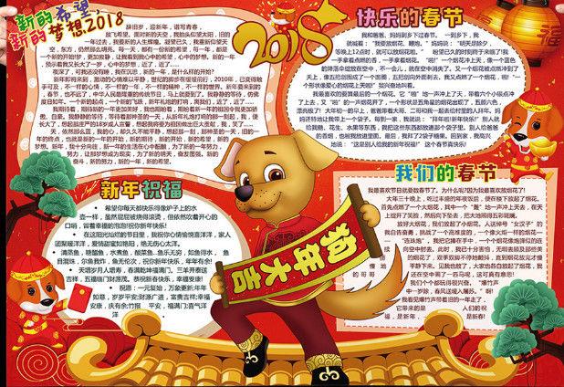 2018春节民风民俗手抄报图片_春节手抄报内容推荐
