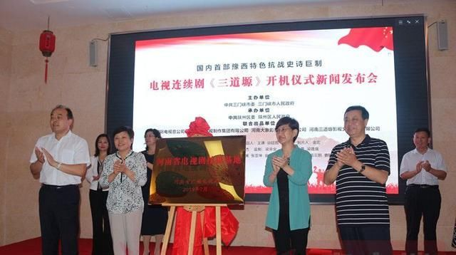 电视剧《三道塬》在三门峡市陕州地坑院举行开机仪式