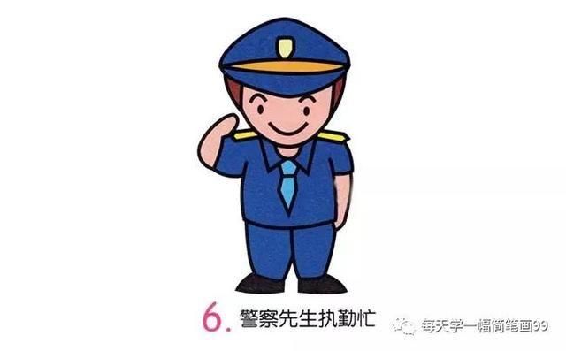每天学一幅简笔画敬礼的警察简笔画步骤图片
