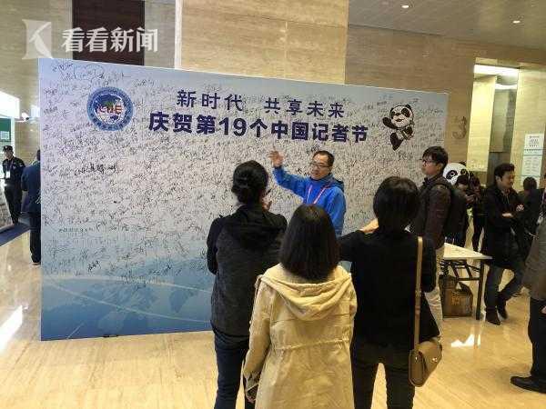 进口博览会新闻中心庆贺第19个中国记者节