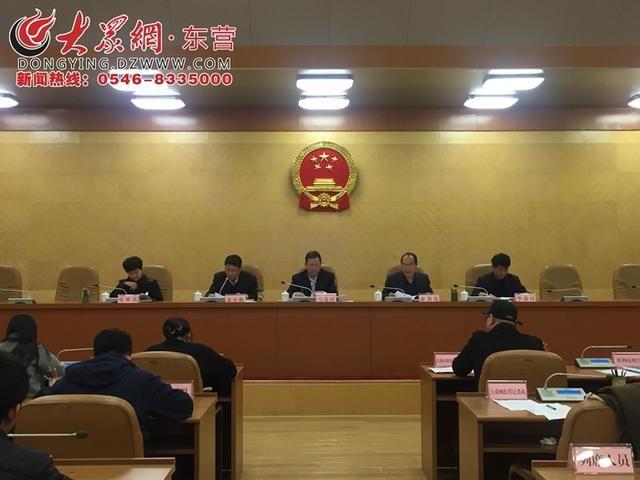 【推荐】东营市人大常委会办公室举行新闻发布会