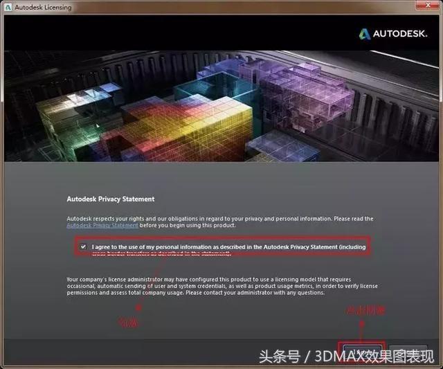 3Dmax2014,软件安装图文步骤,详解