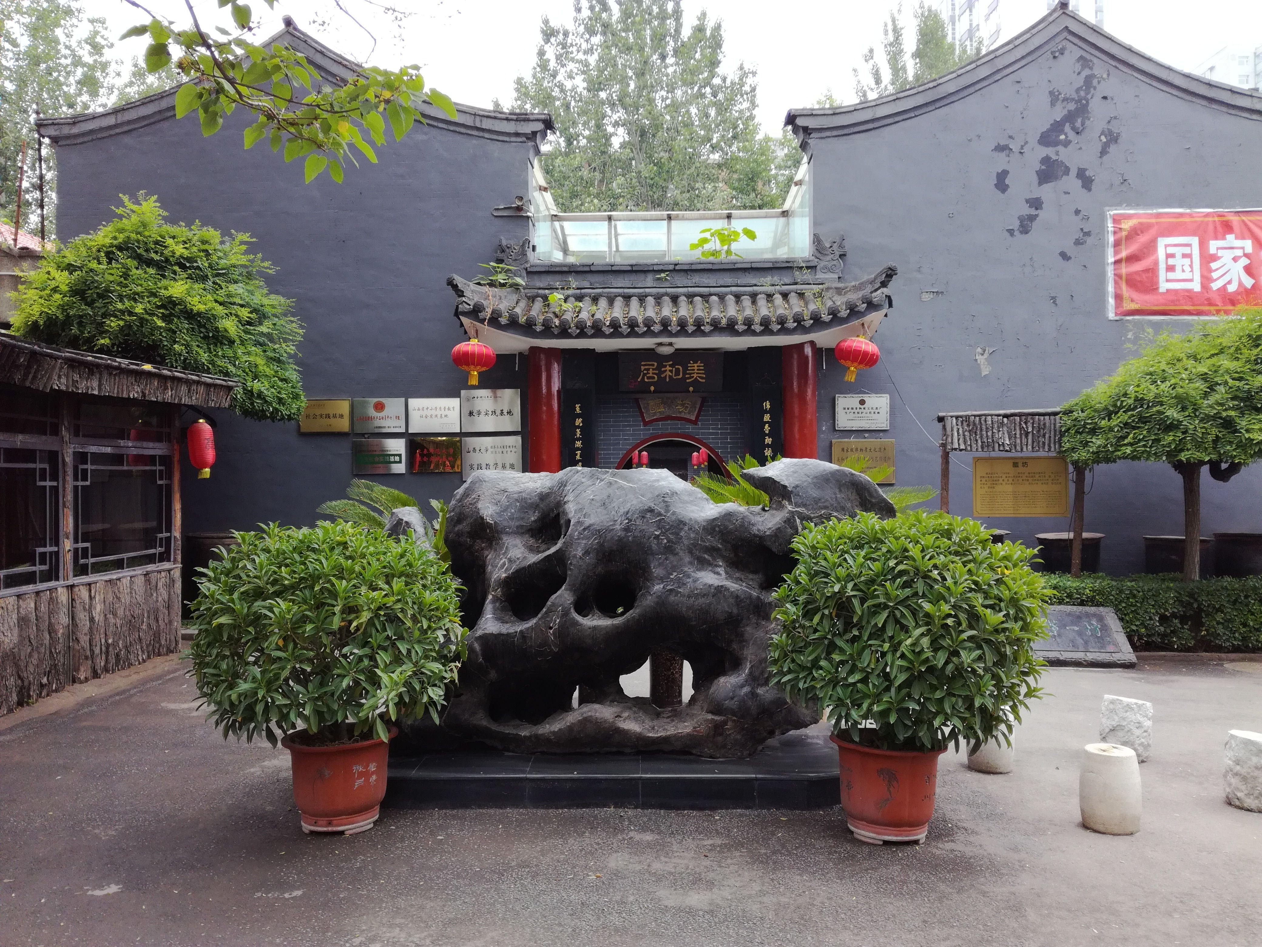 太原东湖醋园一日游