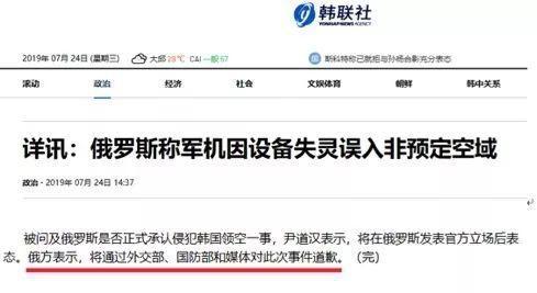 <b>俄罗斯向韩国认怂?俄国防部声明打脸韩媒,韩方实在是太尴尬了</b>