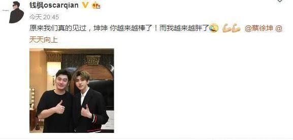 蔡徐坤参加 天天向上 导演都亲自发微博欢迎,他到底有多红