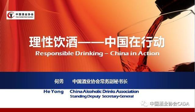 2018年6月19日至20日,受世界卫生组织(WHO)邀请,中国酒业协会携贵州茅台、青岛啤酒、百威啤酒的代表,赴瑞士日内瓦世界卫生组织总部参加全球减少有害使用酒精战略磋商会。 中国酒业协会常务副秘书长何勇、中国贵州茅台酒厂(集团)有限责任公司总工程师王莉、总工办副主任吕丽娟、青岛啤酒股份有限公司欧洲公司总经理毕伟峰、百威投资(中国)有限公司企业事务总监方嘉喜、中国酒业协会酒与社会责任促进联盟李琪参加了会议。  2010年5月,第六十三届世界卫生大会通过了减少有害使用酒精的全球战略。次年,世界卫生组织同全