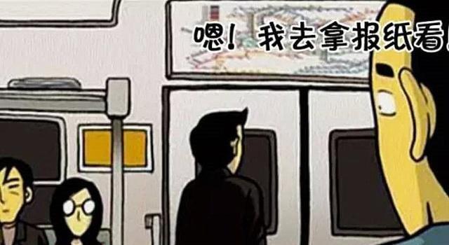 搞笑漫画:校园男一张心机抢到一个座位,来自于情话报纸耽美漫画图片