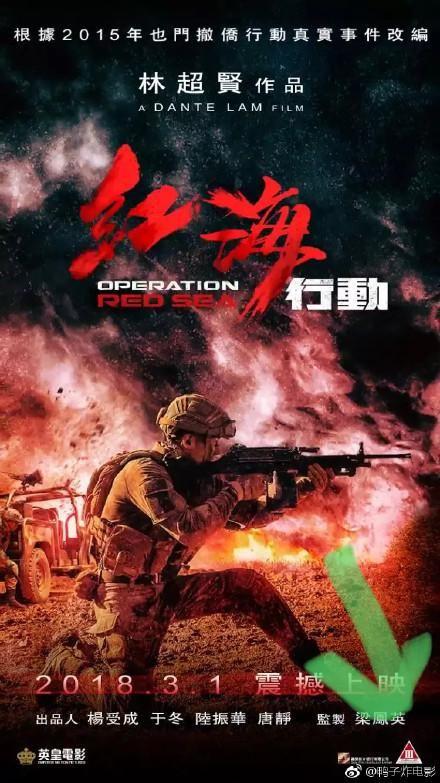 红海行动香港定档,评定等级为三级片,18岁以下禁止观看!