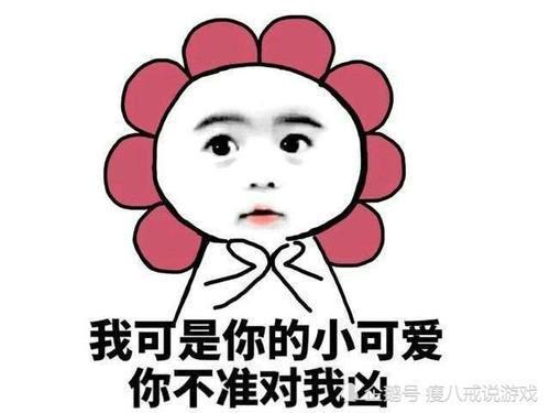 撒娇卖萌v图片图片,电死对面那个小可爱,撩嘟手指包表情表情嘴的图片