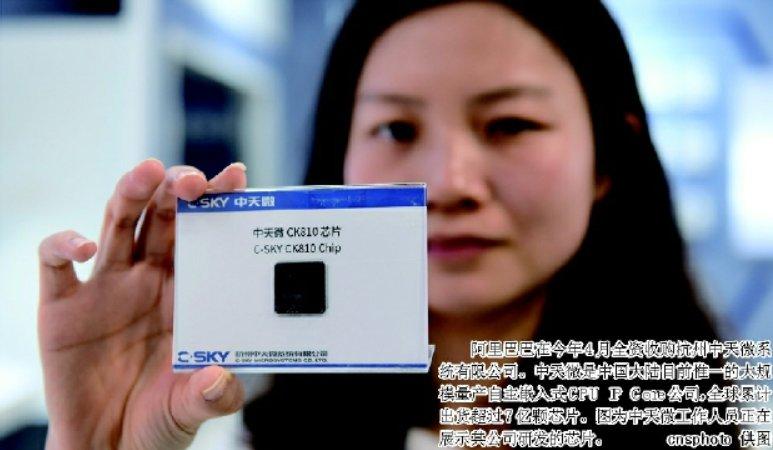 阿里巴巴在今年4月全资收购杭州中天微系统有限公司。中天微是中国大陆目前惟一的大规模量产自主嵌入式CPUIPCore公司,全球累计出货超过7亿颗芯片。图为中天微工作人员正在展示其公司研发的芯片。cnsphoto 供图  浙江省希望打通芯片国产化关键环节,将在加强协同创新、加大核心技术攻关、打造研发平台加强政策扶持等方面重点发力。 受中兴通讯芯片危机事件的影响,近期我国集成电路的技术水平、产业发展情况引发社会广泛关注。浙江省是国家7个集成电路产业化基地之一,产业起步较早,拥有一批具备较强综合实力的重点企业。目