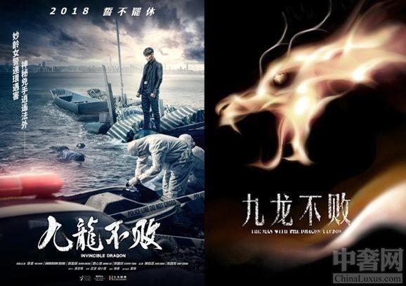 《九龙不败》张晋加盟 海报曝光影片内情图片