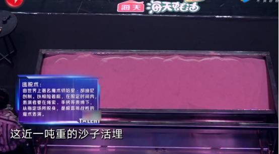 《中国达人秀》选手上演活埋出了事故?导师的脸都吓得惨白