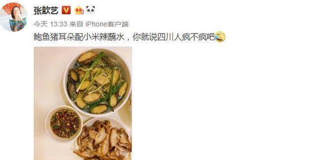 张歆艺晒耳朵,小米猪月经配美食椒蘸水,太馋人后前间鲍鱼月经月经食谱图片