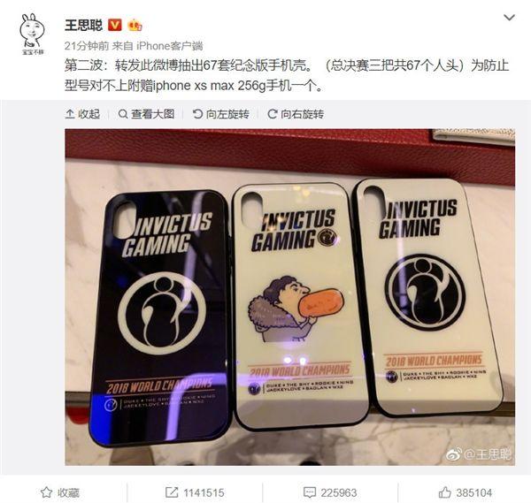 王思聪抽奖第二波:送67套纪念版手机壳 附赠iPhone XS Max