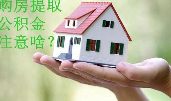 春节回家买房,提取住房公积金该注意啥?快来看