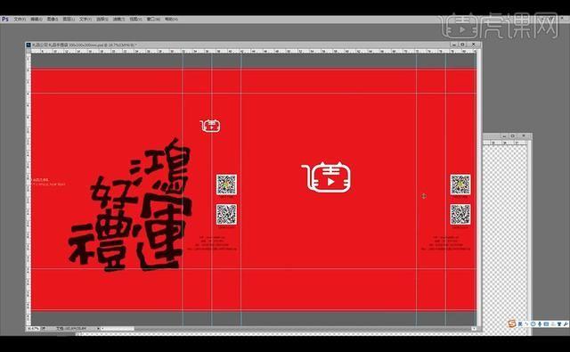 包装设计小白入门之ps-礼盒拎袋包装设计包装设计教程