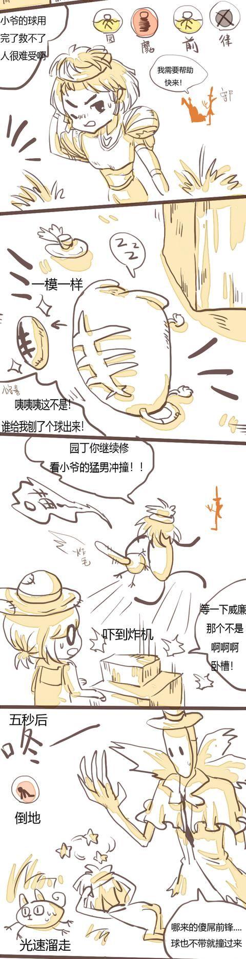 第五人格漫画:橘猫这么可爱,前锋你这样做真的好吗?
