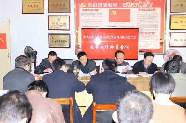 秦安县食药监局召开机关党委选举工作动员会议