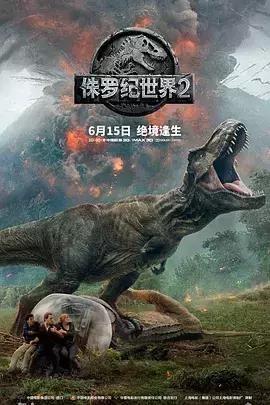 世界主题公园及豪华度假村被失控的恐龙们摧毁四年后,纳布拉尔岛已经
