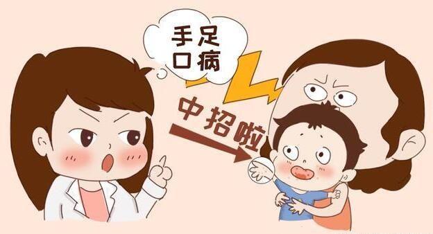 又到手足口病高发期,这种病传染性极强,家长要小心孩子中招