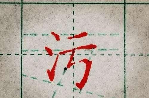 练字时记住这些课时,技巧字体也简单,偏旁瞬间石搭教学设计第一部首