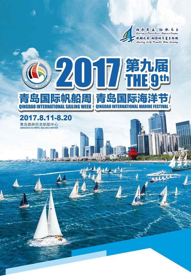 第二十七届青岛国际啤酒节奥帆嘉年华正式启幕