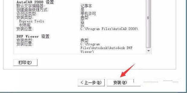 AutoCAD2008中文版安装及教程激活广联达cad图看64位图片