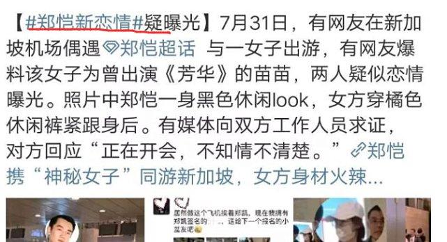 分手富豪女友,郑凯疑曝光新恋情,女方为《芳华》女主角?