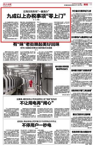 """定海区税务局""""一窗通办""""九成以上办税事项零上门"""