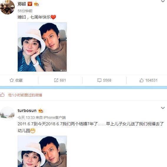 高考首日恰逢邓超孙俪结婚七周年,网友:忍住!七年之痒