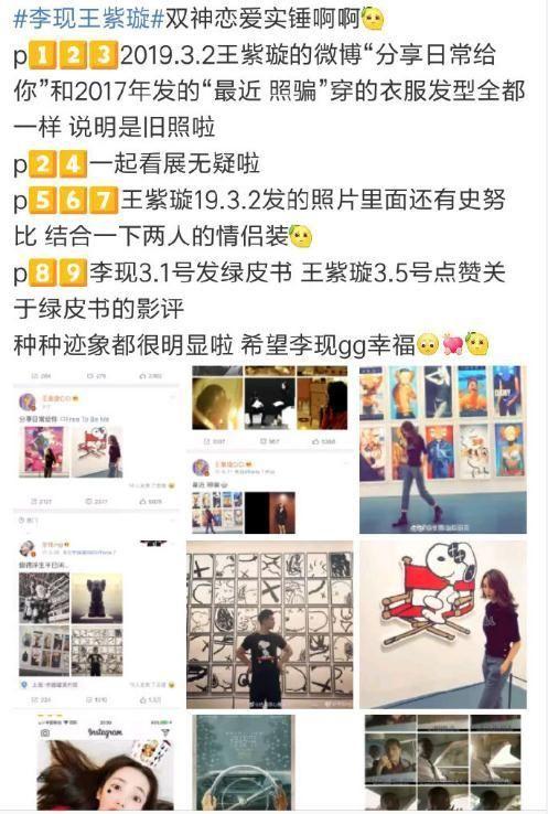 网友找到李现、王紫璇正在恋爱的蛛丝马迹?男方用表情包回应