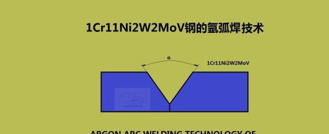 1Cr11Ni2W2MoV钢的氩弧焊技术