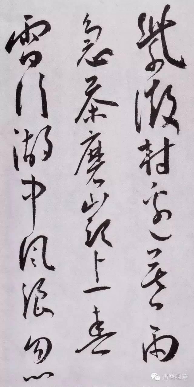 宠行草《送友生游茅山诗》,精彩! - 黑杏 - 黑杏