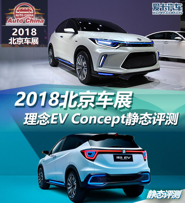 """本届北京车展,广汽本田旗下的中国品牌——理念推出了最新的电动概念车:EV Concept,在北京车展进行了全球首发。这款概念车以""""SHINING.耀目光芒""""为设计概念,呈现出独有的未来感和力量感。这款车的诞生宣布着广汽本田将加速品牌的电动化进程。    2018年是中国电动车的元年,诸多品牌一一发力。有数据显示,今年第一季度,国内新能源汽车累计销量为14."""