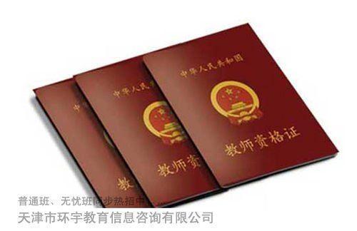2018年天津教师资格证考试报名