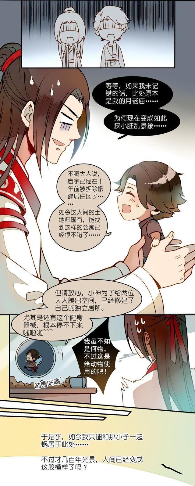 BL耽美漫画:红线不要拿混蛋闭嘴play!哼,捆绑牛玩具情趣图片