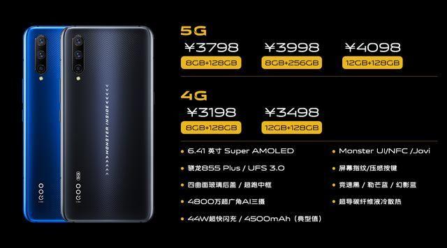 比三星5G手机便宜4201元!iQOO Pro正式发布,搭载HiFi 6根天线
