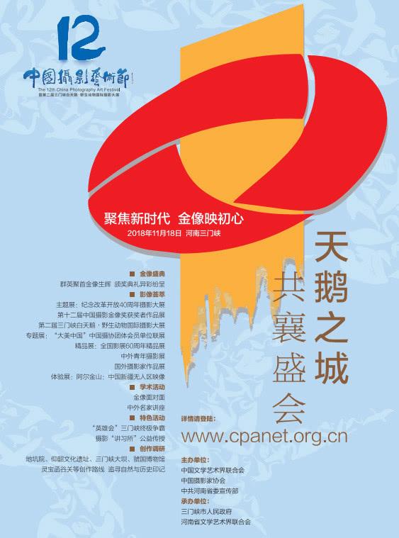 [转载]第十二届中国摄影艺术节即将开幕金像奖作品展值得期待